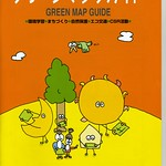 GreenMap-Book.jpg
