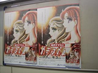 ガラスの仮面展ポスター | by shibainu