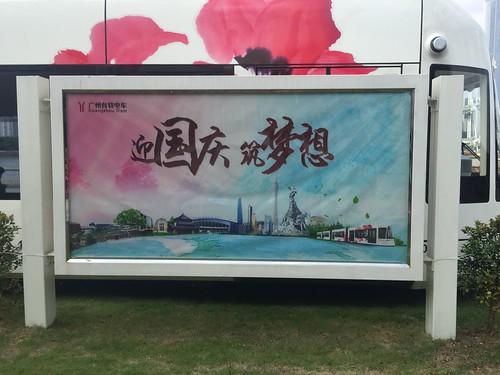 Guangzhou Trams line THZ1   by JaJaWalker