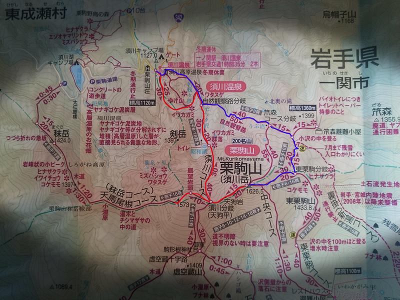 栗駒山須川コース