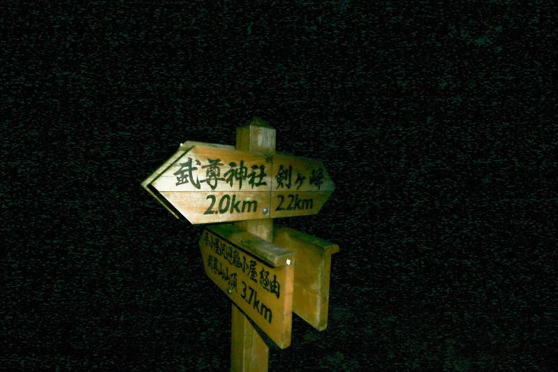 上州武尊山 ナイトハイク