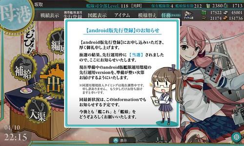 KanColle-160410-22152946 | by sakatori