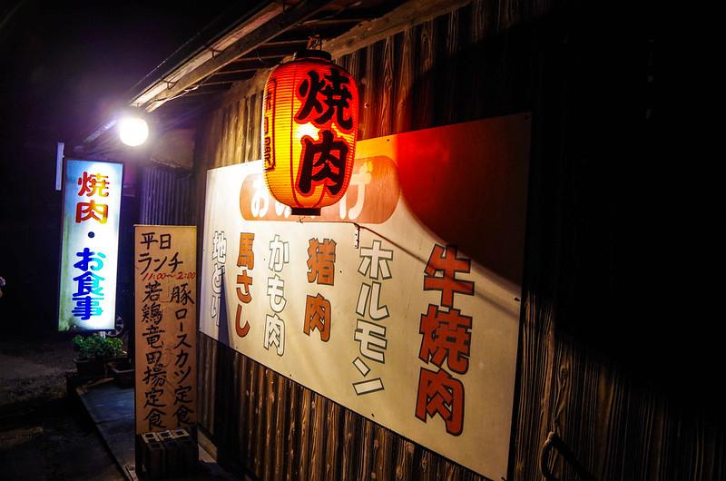 奈良の焼き肉 馬酔木
