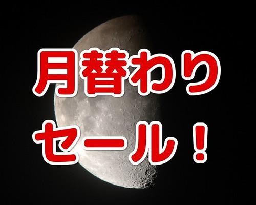 月替わりセール