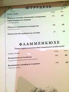 Меню Кафе 1 IMG_2705   by akaplunenko