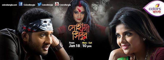 Sohagi Sindoor' Colors Bangla Upcoming Tv Serial Story Wi