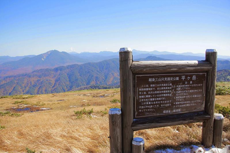 20141018-平ヶ岳-0373.jpg