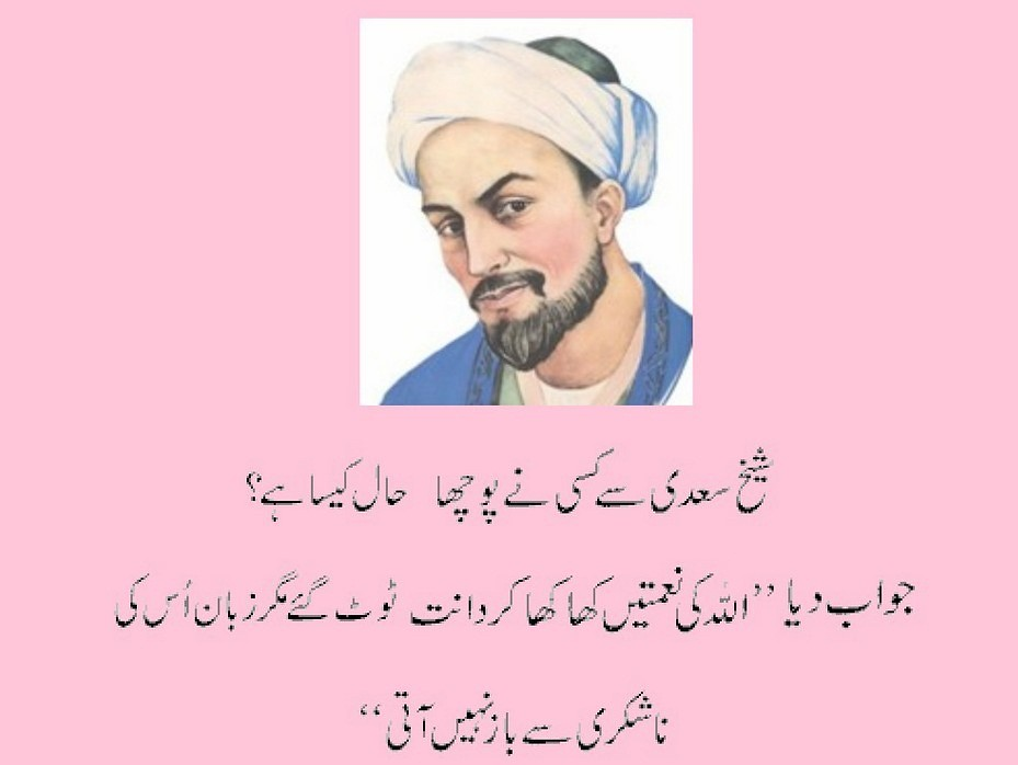 Sheikh Saadi Quotes The Teeth Have Broken By Consuming All Flickr