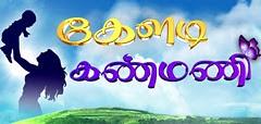 Keladi Kanmani 24-02-2016 Sun TV Tamil Serial   via MyTamilT