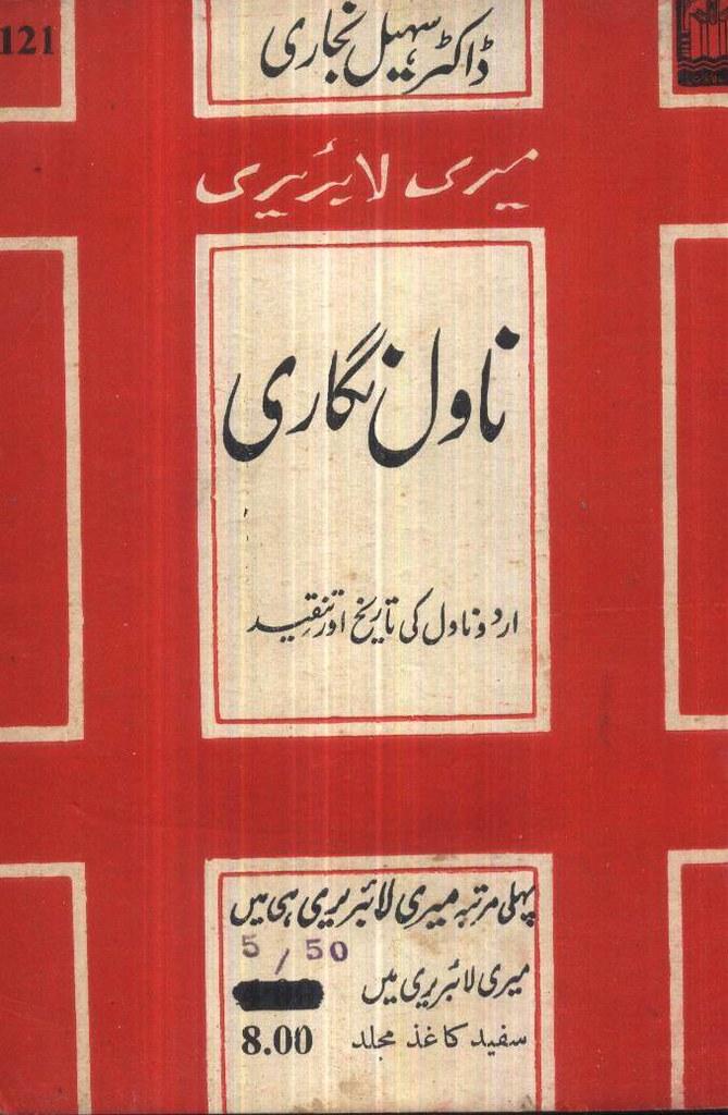 Novel Nigari-Urdu Novel Ki Tareekh Aur Tanqeed-Dr Sohail B
