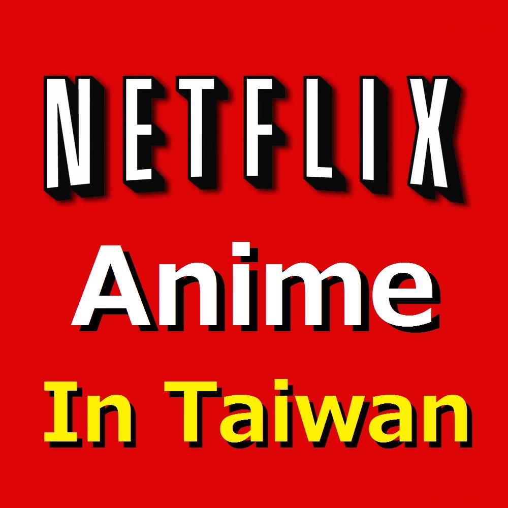 160117 - 台灣版 Netflix Taiwan 你知道『動畫 Anime』分類不只一種嗎?所有隱藏類別&網址一覽大公開!