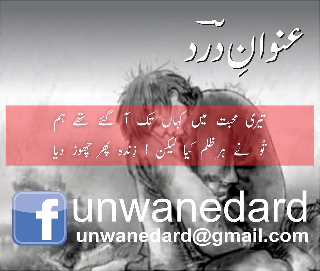Unwan e Dard Back Title Page (Dard Poetry) by Muhammad Ali