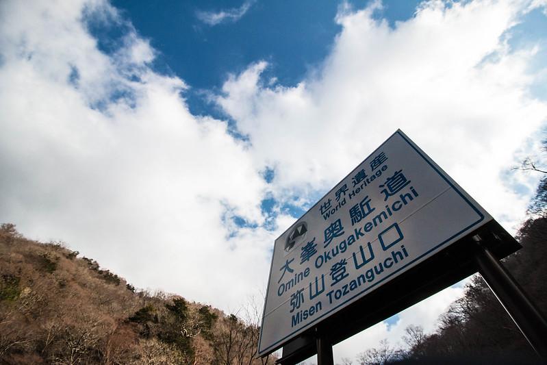 大峰山 弥山登山口