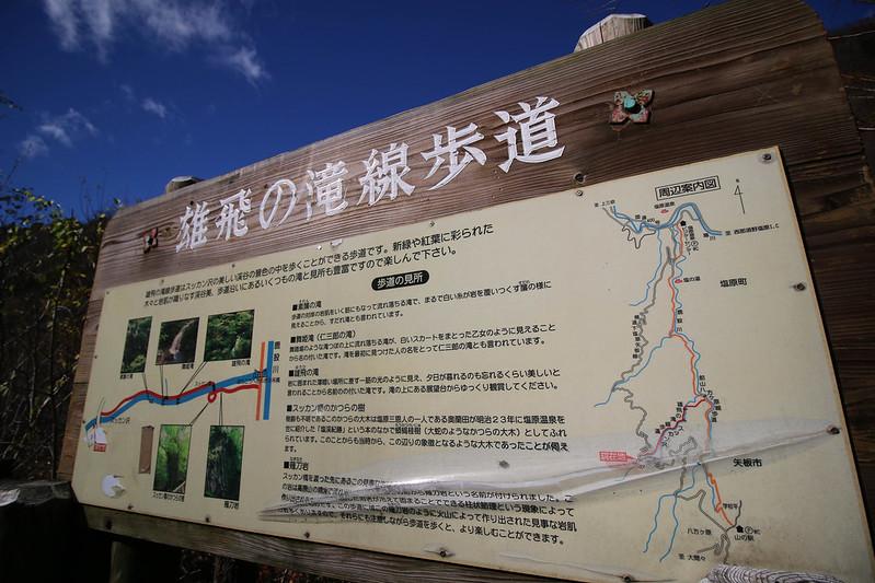 雄飛の滝線歩道