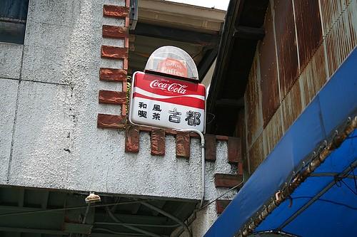和風喫茶 古都(1)