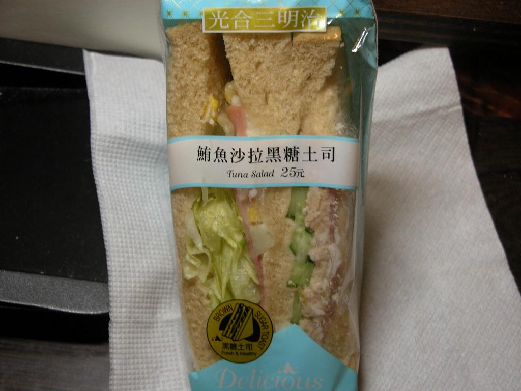 鮪魚沙拉黑糖吐司