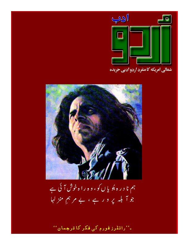 Urdu Adab Cover