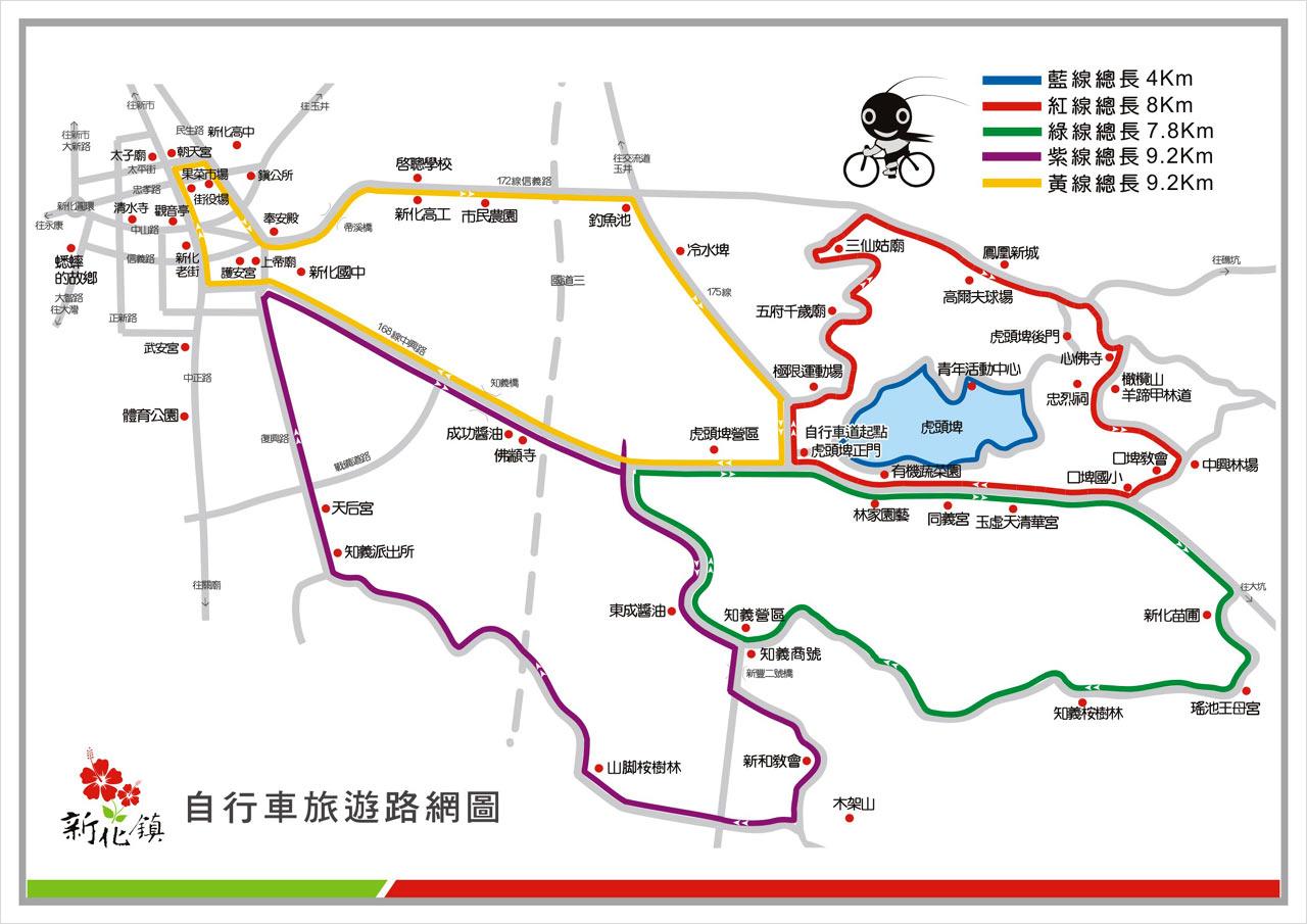 新化鎮自行車旅遊路網圖
