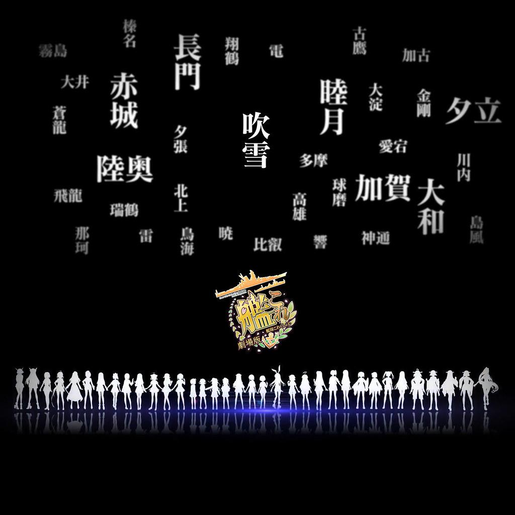 160424(1) -「睦月改二」等35人艦娘登場!大銀幕動畫《劇場版 艦これ》特報公開大量新場面、預定秋天上映!