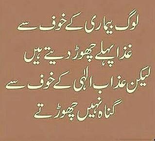 urdu#pakistan#instaurdu#pakistani#urdushayri#punjabi#pak