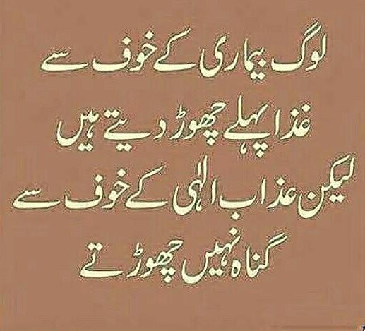 urdu#pakistan#instaurdu#pakistani#urdushayri#punjabi#pak#…   Flickr