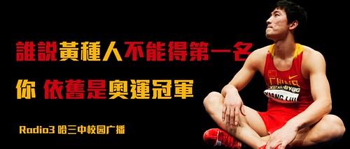 刘翔伦敦奥运会因伤退赛