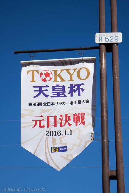 20160101 第95回天皇杯 決勝 / The 95th Emperor's Cup FINAL