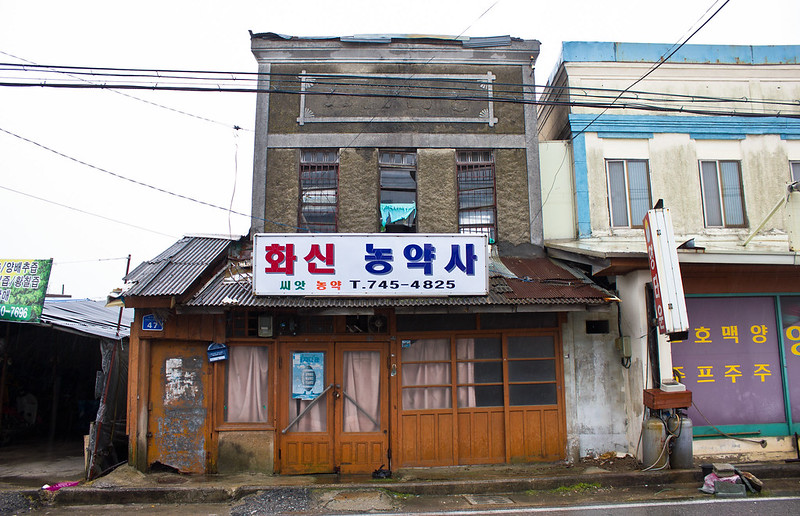 Colonial era store, Ganggyeong-eup, South Korea