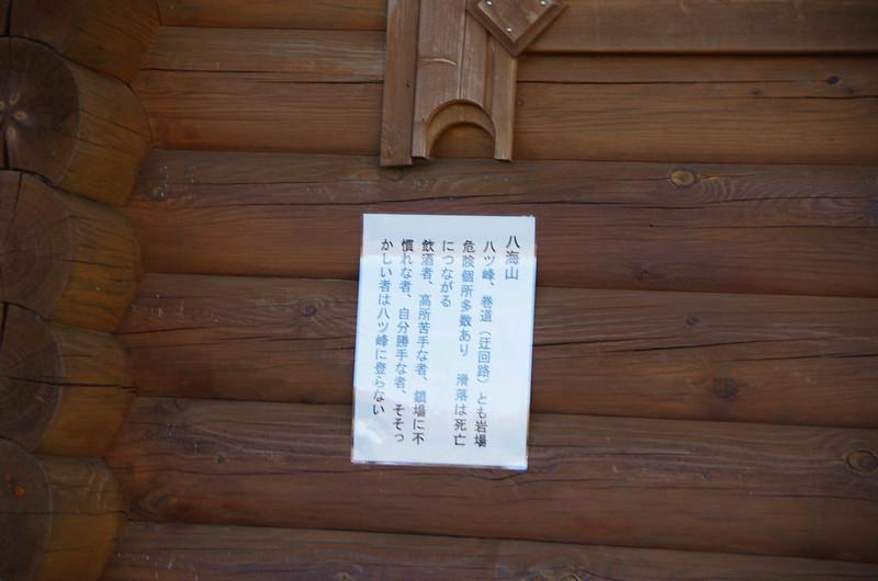 20141019-八海山(saku)-0129.jpg