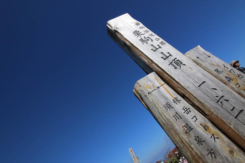 2014-09-28_00565_栗駒山.jpg