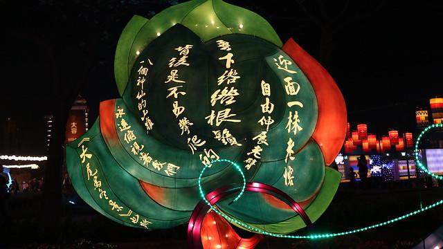 2016 Taiwan Lantern Festival, Taoyuan, Taiwan