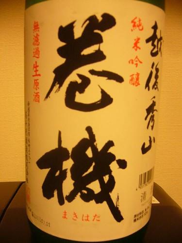 Makihata / Nama Genshu