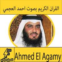تحميل سورة البقرة للشيخ احمد العجمي mp3