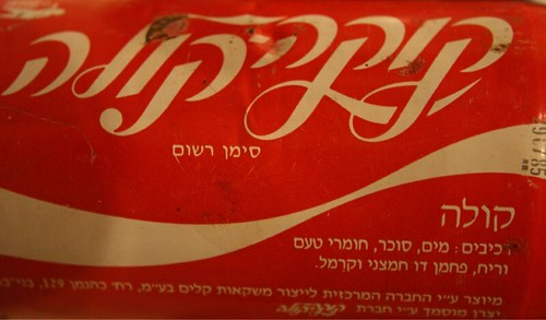 Coke Israel 1985 | by BigRahn