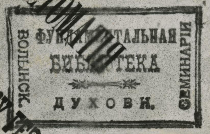 Fundamental Library of the Volhynia Theological Seminary
