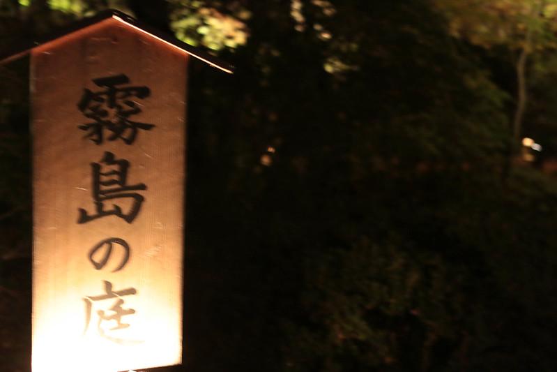 20141122-武奈ヶ岳&京都ライトアップ-0646.jpg