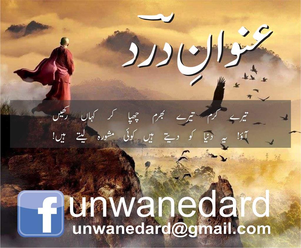 Unwan e Dard Back Title Page (Dard Poetry) by Muhammad Ali…   Flickr