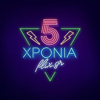 5 years flix.gr