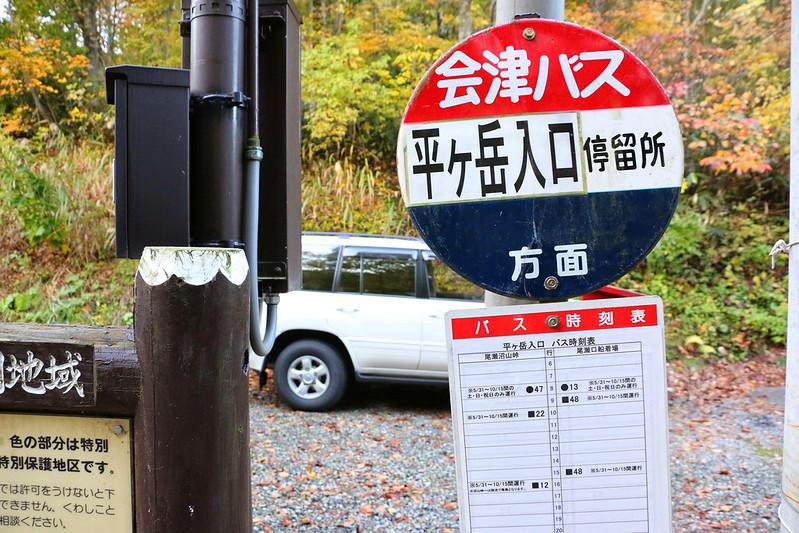 会津バス 平ヶ岳入口