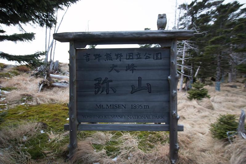 大峰山の弥山