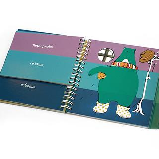 Lory-Anelia-Pashova-book-children-game-bear (6)   by mimsmiss