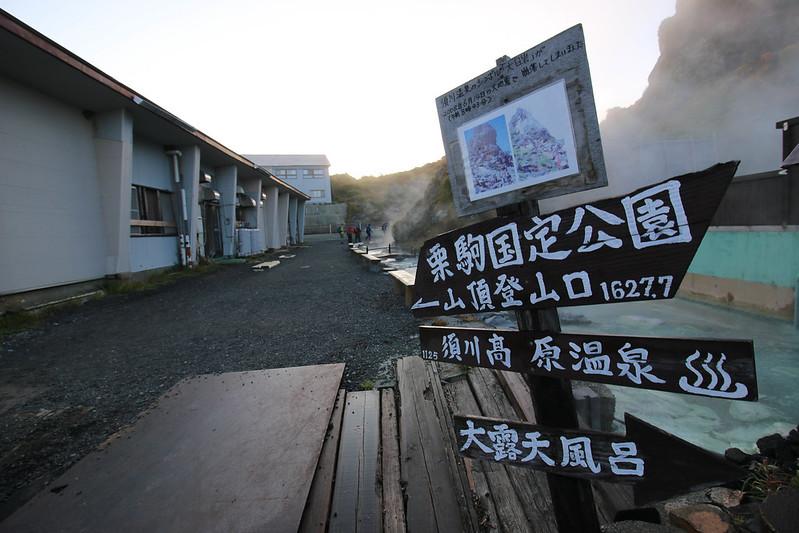 栗駒山の登山口は温泉の香り