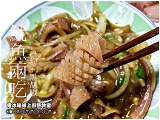 魷魚兩吃00.jpg | by 電冰箱(Simon)