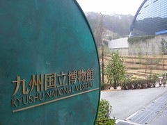 kyushu national museum 九州国立博物館 | by jetalone