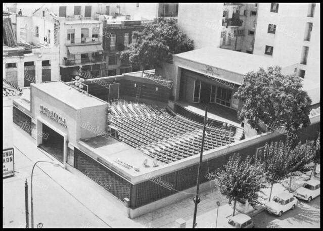 """Πειραϊκό Λυρικό Θέατρο, Πειραιάς 1970's. Φωτογραφία από το βιβλίο του Διονυσίου Πανίτσα """"Ο άρχοντας του Πειραιώς""""."""