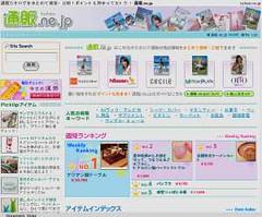 通販.ne.jp