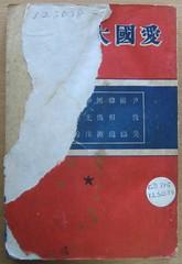 Aeguk tae yŏnsŏlchip (1940)