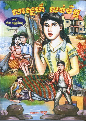 Em Satya Cover