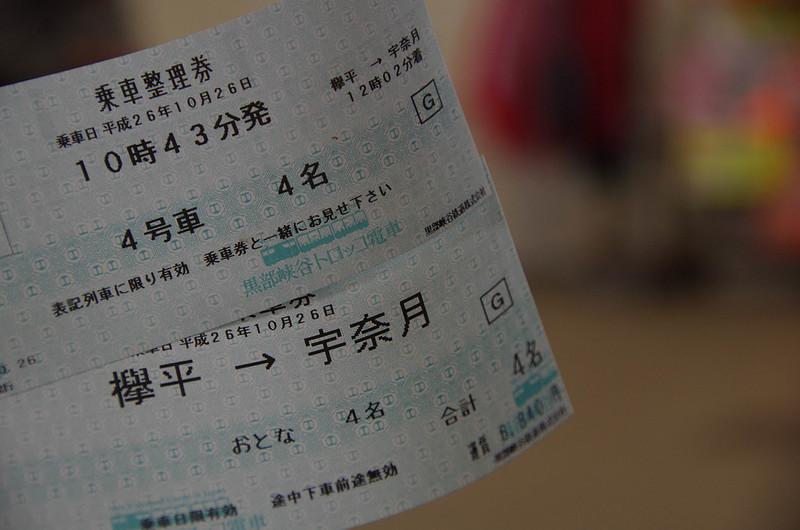 20141026-下ノ廊下(たつ兄)-0157.jpg