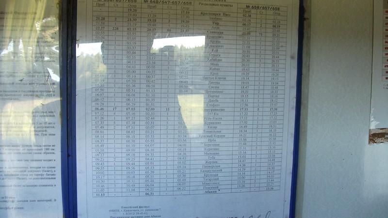Расписание поезда 658 Абакан-Красноярск на 2011 год